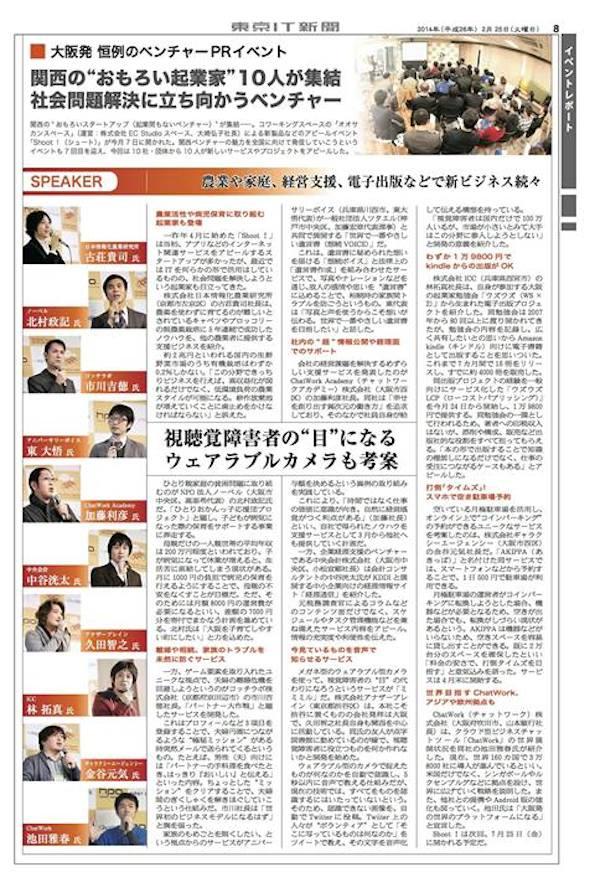 """140225_東京IT新聞_大阪発 恒例のベンチャーPRイベント・関西の""""おもろい起業家""""10人が集結、社会問題解決に立ち向かうベンチャー"""