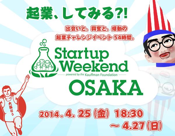 Startup Weekend Osaka vol.4