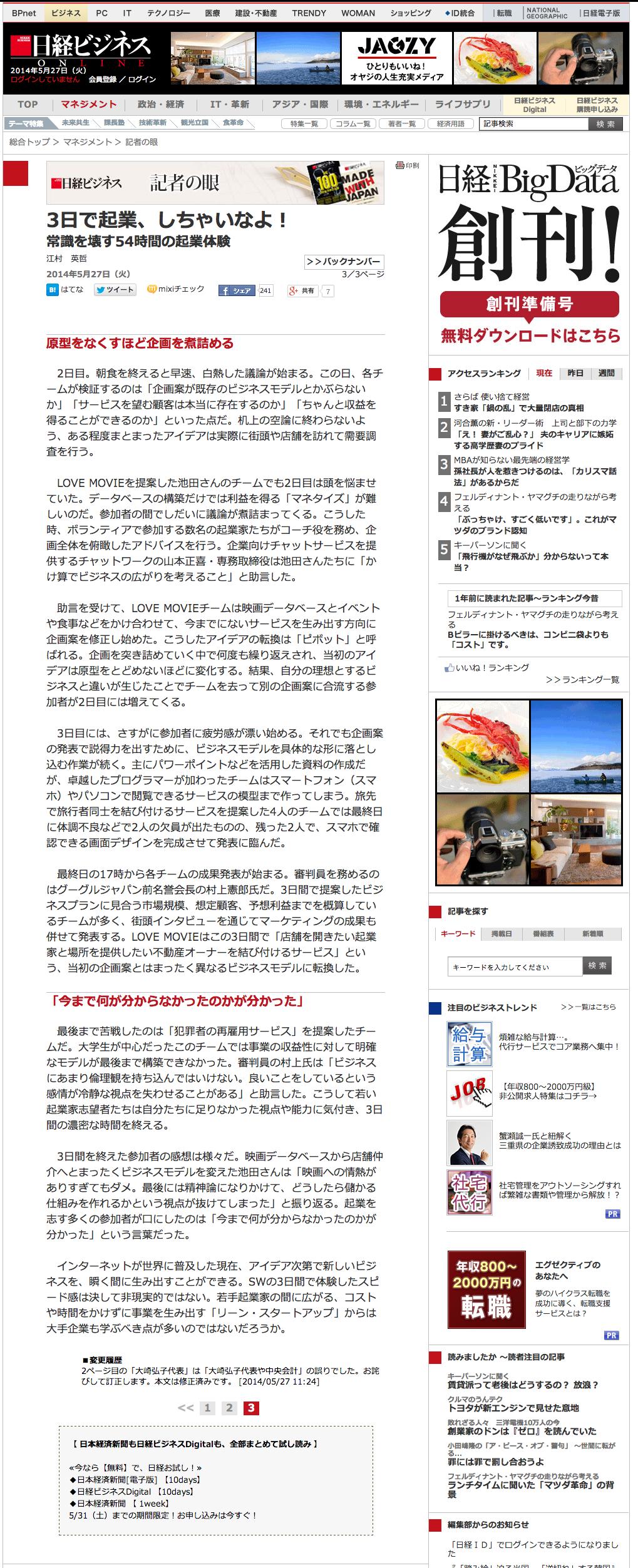 3日で起業、しちゃいなよ!:日経ビジネスオンライン (3)