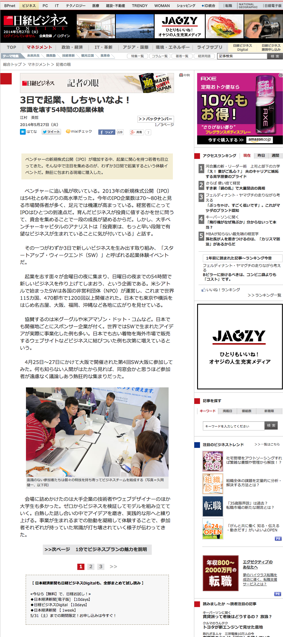 3日で起業、しちゃいなよ!:日経ビジネスオンライン (1)