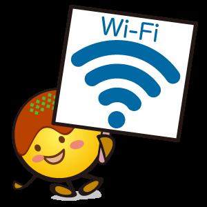 オオサカンはもちろんWi-Fi完備!