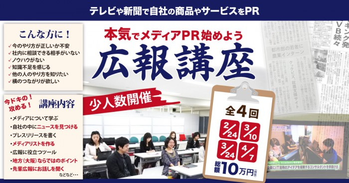 広報実践講座〜ゼロから本気でメディアPR〜 大阪・本町