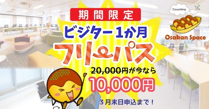 ビジター1カ月フリーパス1万円