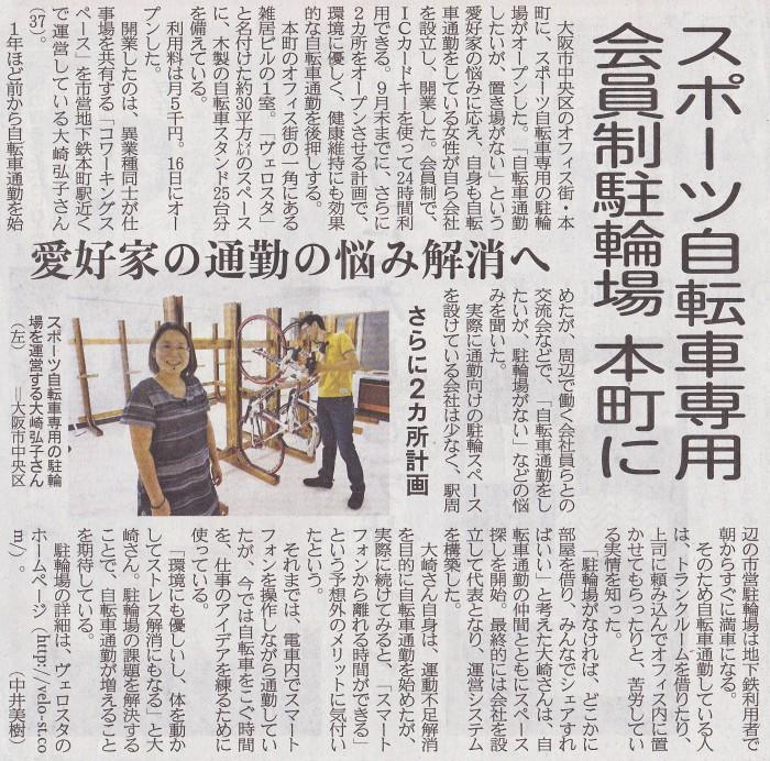 20140621_ヴェロスタ産経新聞