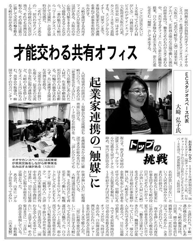 150424_日経産業新聞_
