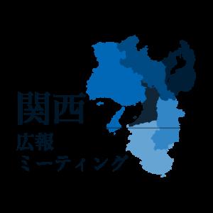 関西広報ミーティング_ロゴ-01