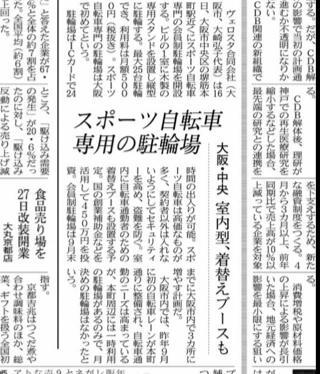 140614_日経新聞ヴェロスタ_元データ