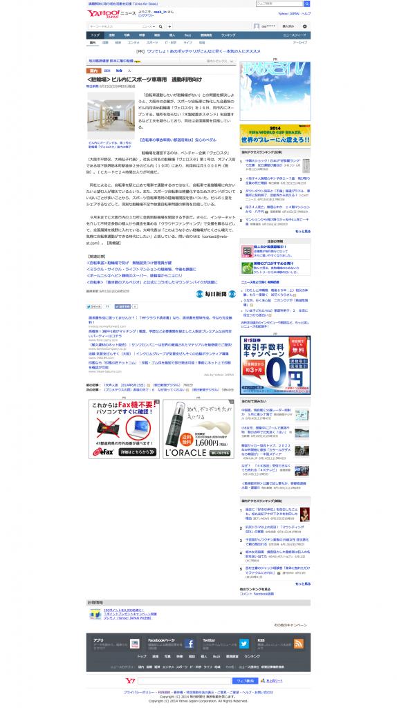 140615_毎日新聞_<駐輪場>ビル内にスポーツ車専用_通勤利用向け_(毎日新聞)_-_Yahoo!ニュース_-_2014-06-15_10.28.41