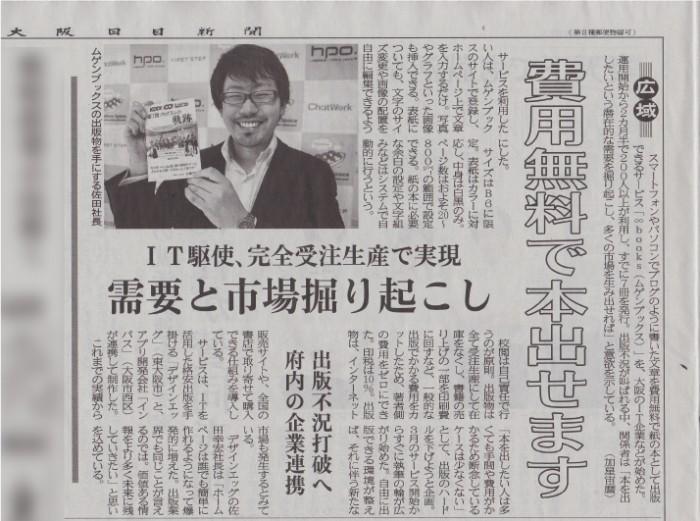20150521_大阪日日新聞