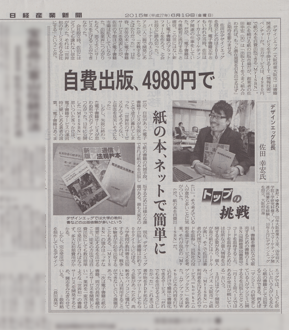 20150619_日経産業新聞_佐田幸宏