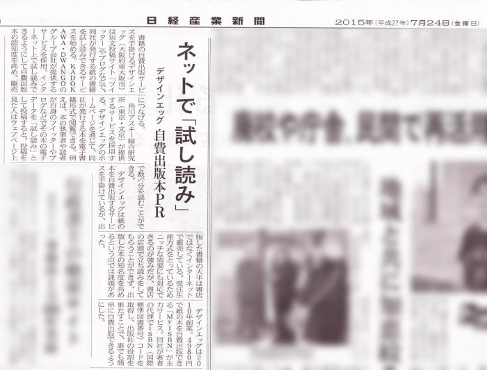20140724_nikkeisangyo