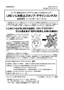 LINEスタンプ募集 (1)