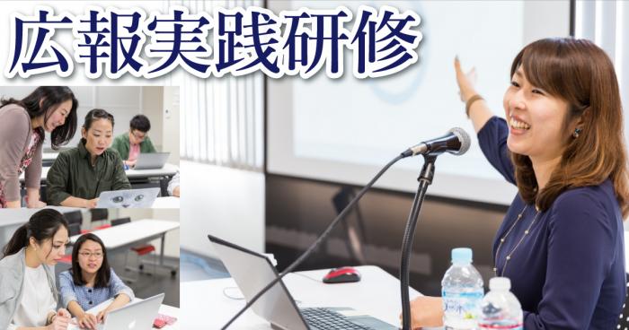 広報実践研修〜今すぐ広報はじめよう〜大阪開催の広報講座+メディアリストプレゼント