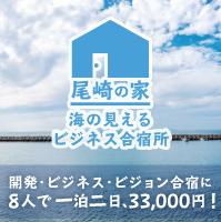 尾崎_サイドバナー
