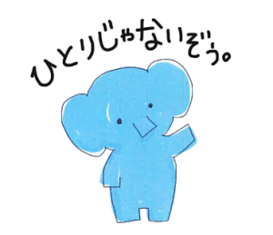 かわいらしい象のキャラクターでいじめがなくなることを願い、前向きになれるようなスタンプを作成した。シンプルでごちゃごちゃしていないデザインなので、どんな場面にでも、どんな方にでも使われやすいデザインだと思う。(吉田祐奈 よしだゆうな 兵庫県立姫路工業高等学校 3年)