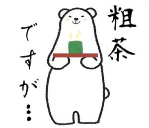 知り合ったばかりの相手とのLINEやグループで馴染みにくい時に使うと和むようなスタンプを作りました。言った言葉が少しでも柔らかく感じてほしいです。(井上亜祐美 いのうえあゆみ 兵庫県立姫路工業高等学校 3年)