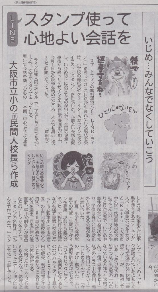 160408_産経新聞_いじめ防止LINEスタンプ