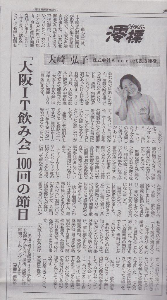 160404_澪標_大阪日日新聞-000