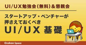 無料】スタートアップ・ベンチャーが押さえておくべきUI/UX基礎