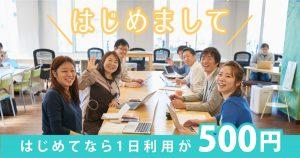 新規ビジター500円キャンペーン