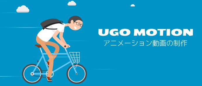 ugomotion:小野直人
