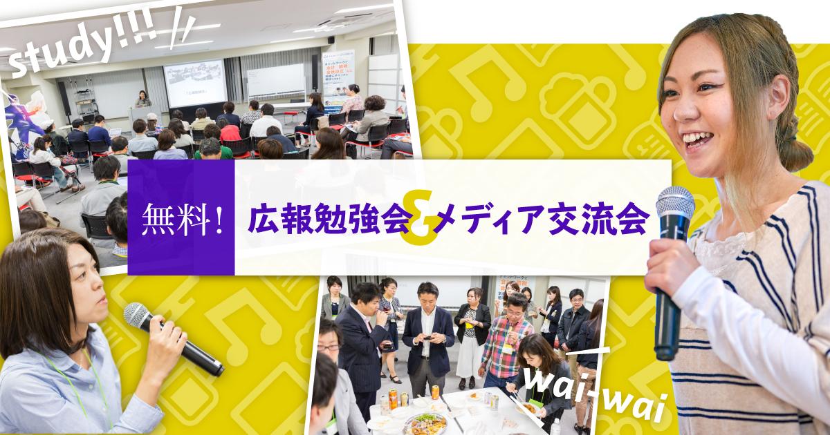 関西の広報勉強会&メディア交流会