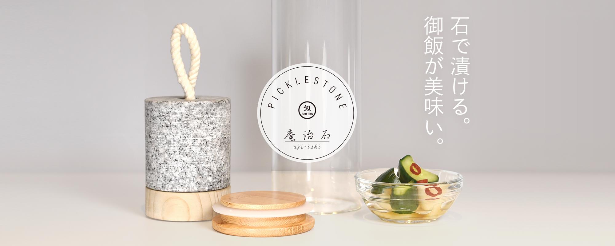 Picklestone 新しいスタイルのキッチンにあう漬物容器