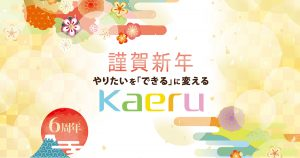 ビジター500円キャンペーン開催中!年賀ページ2018